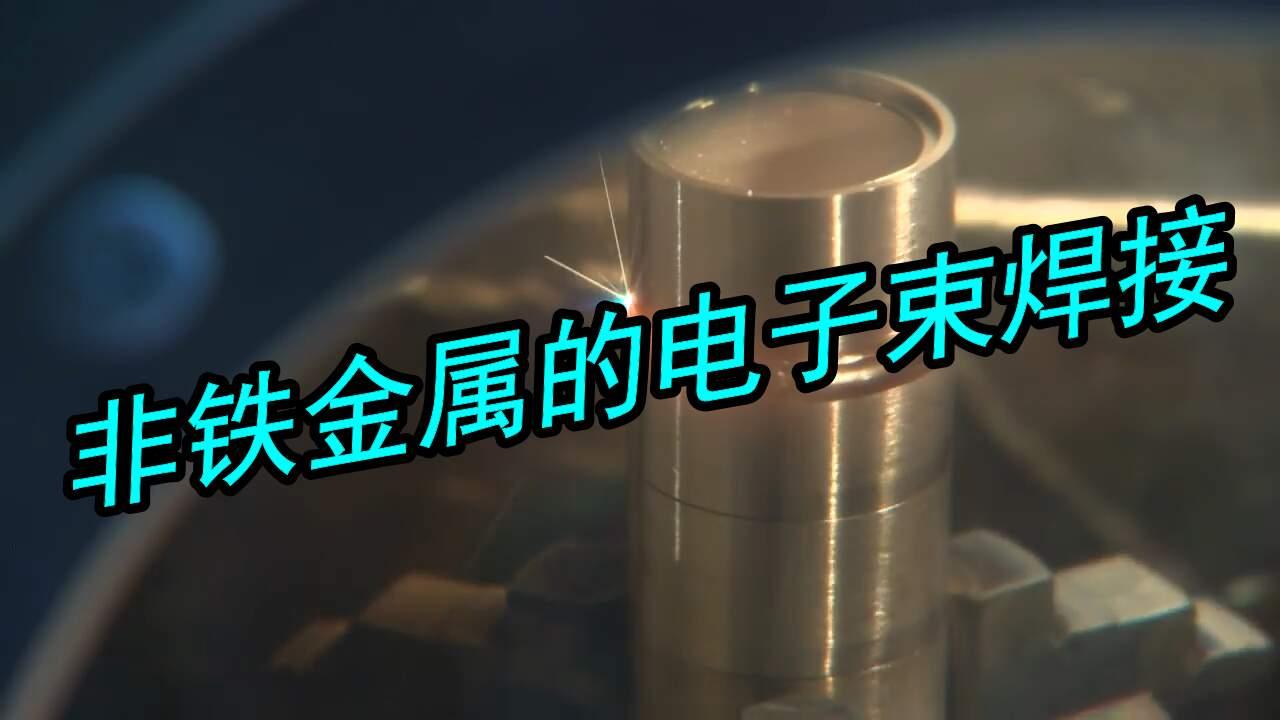 """任何金属都好用的电子束焊接,焊接界的""""万金油"""""""