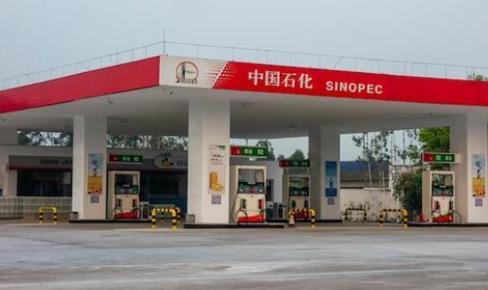 中国石化一季度盈利185.43亿元 打造中国第一氢能公司