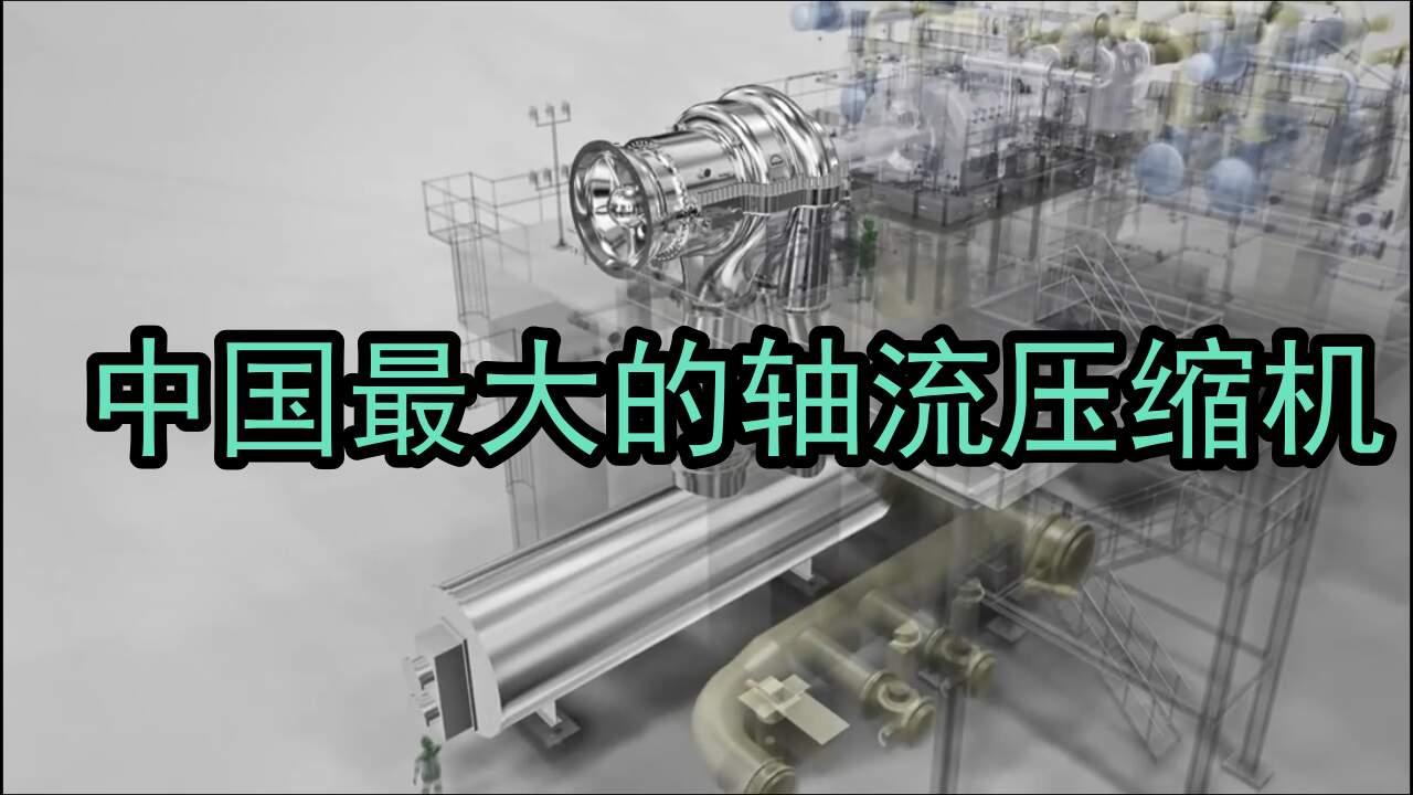 """最大轴流压缩机试车成功,有了它,研制发动机有""""眉目""""了"""