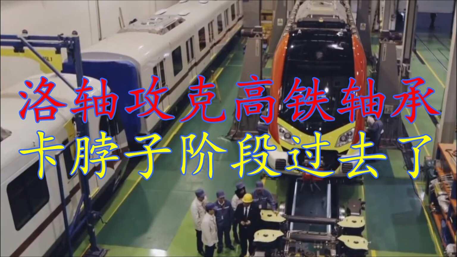 中国洛轴攻克高铁高端轴承,轴承卡脖子阶段终于过去了
