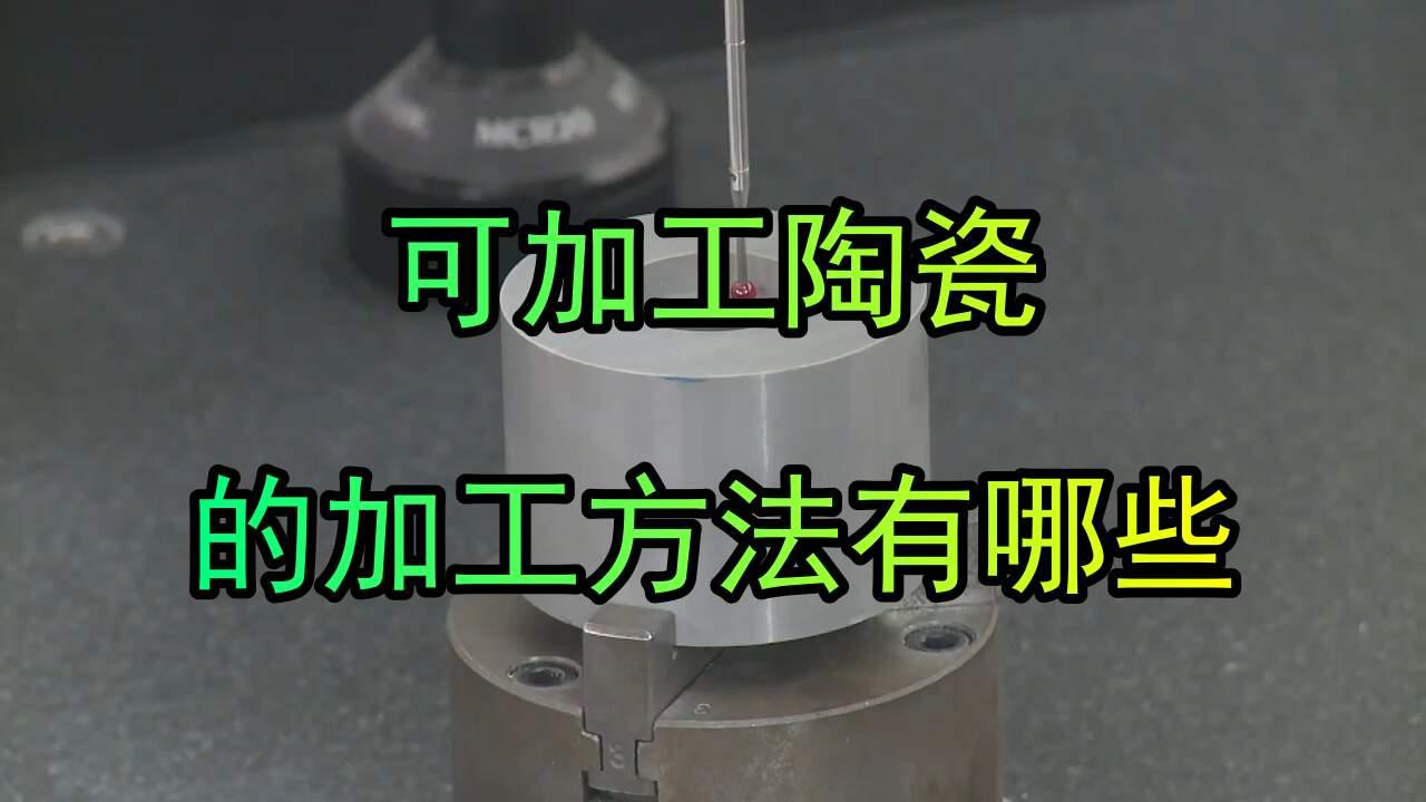 陶瓷怎样加工的,加工方法有哪些,你知道吗