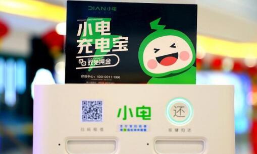 共享充电宝企业加速IPO!小电科技拟赴港交所上市
