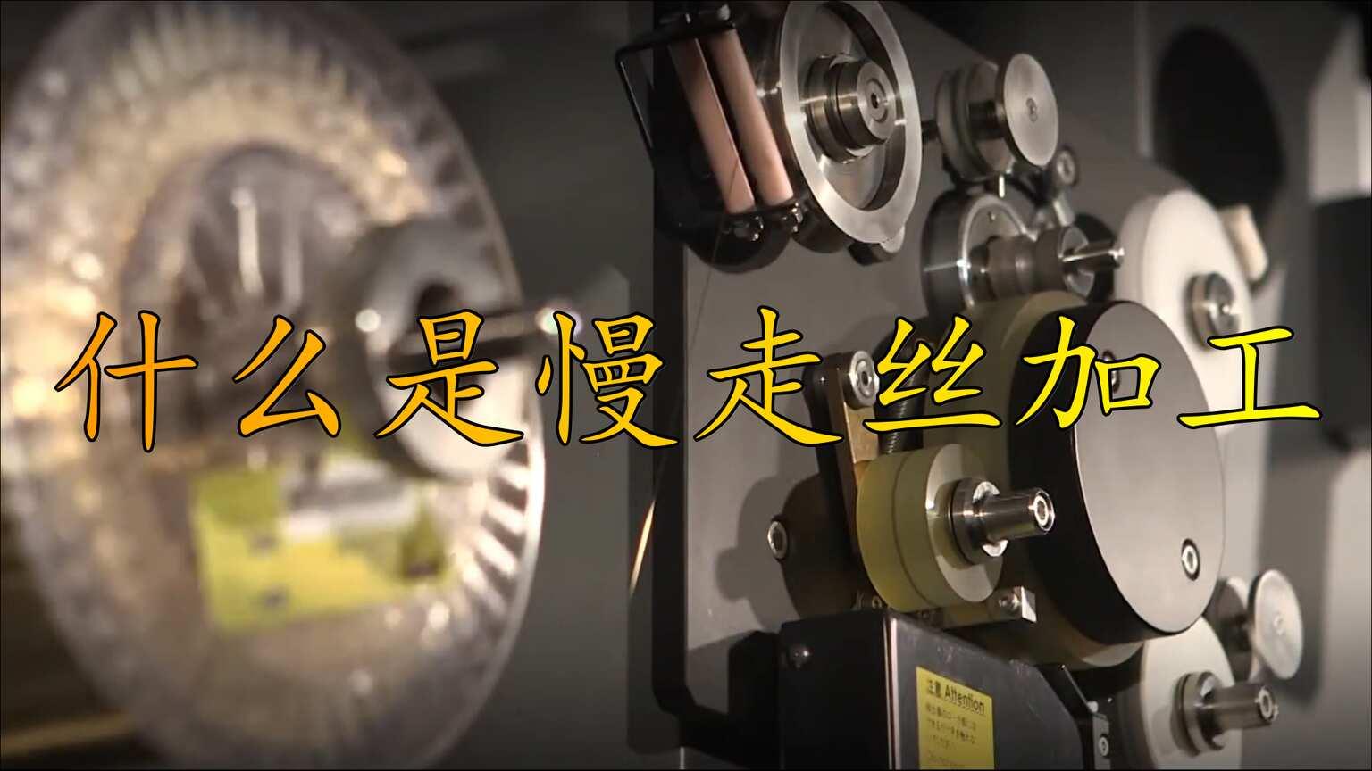 日本突破纳米级加工精度的慢走丝电火花加工机,什么是慢走丝加工