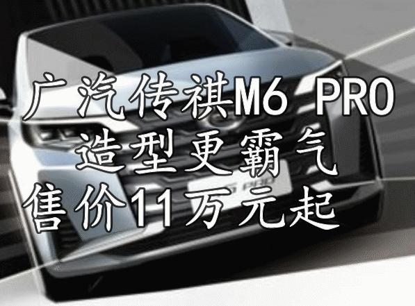 广汽传祺M6 PRO售价12.98万元起