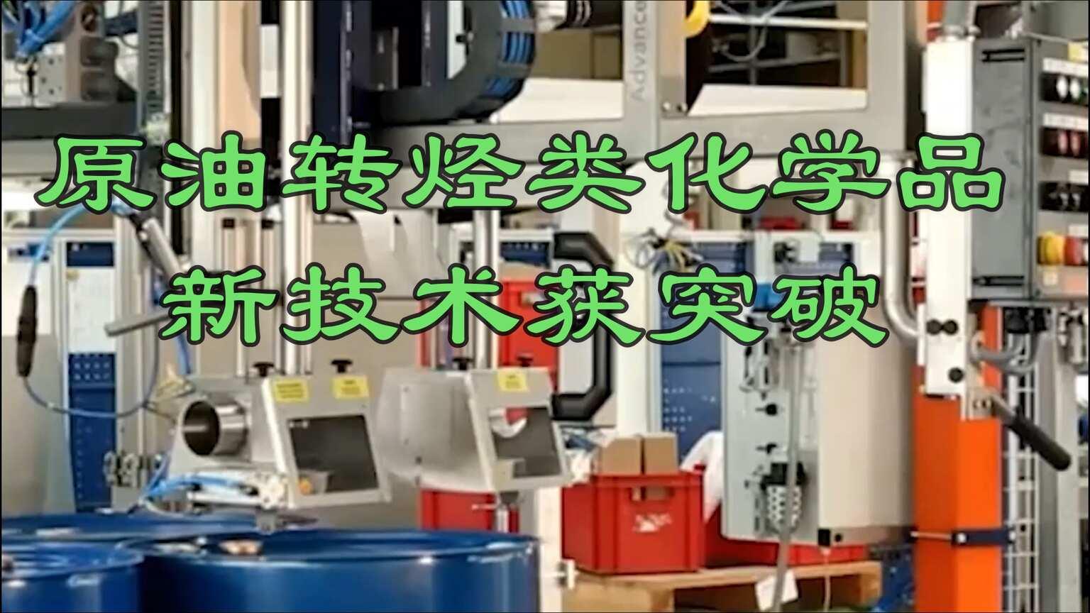 原油直转烃类化学品新技术获突破,我国成行业领先者