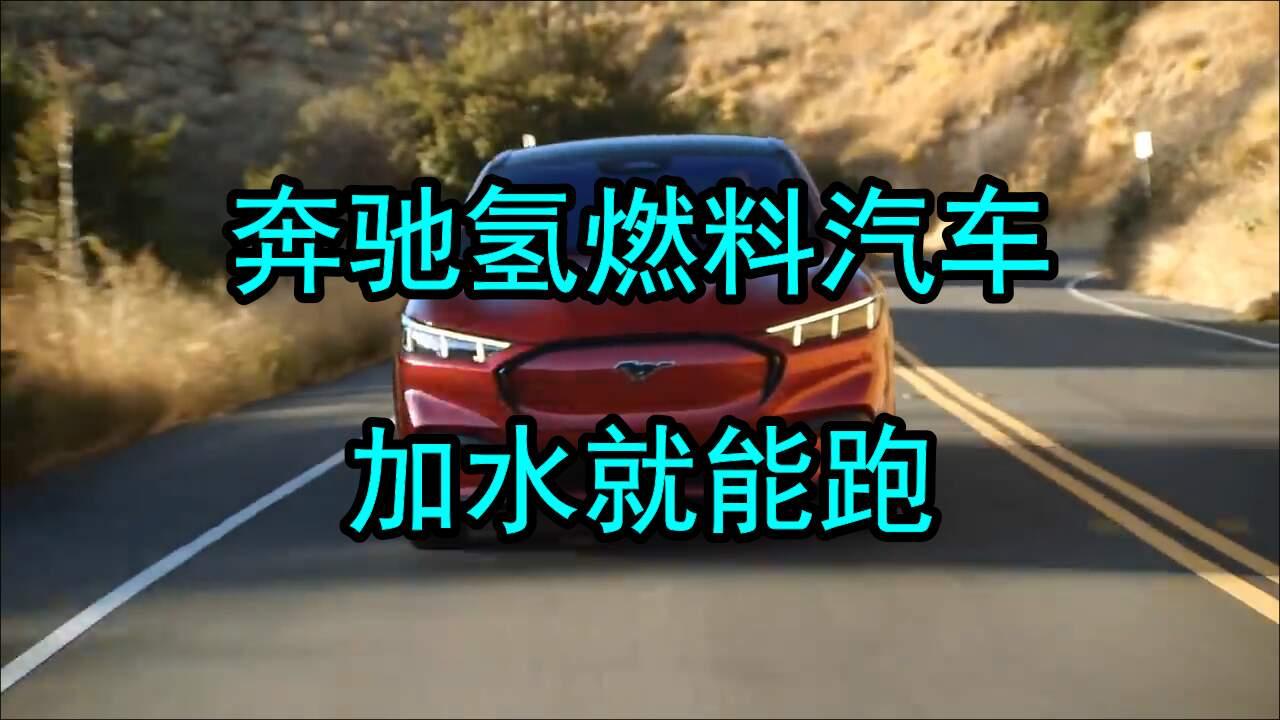奔驰氢燃料汽车加水就能跑