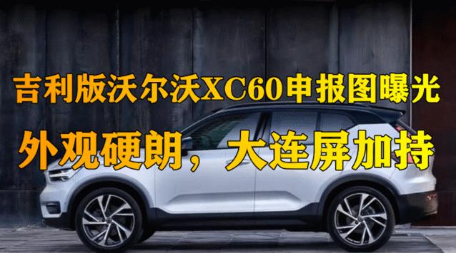 吉利版沃尔沃XC60申报图曝光