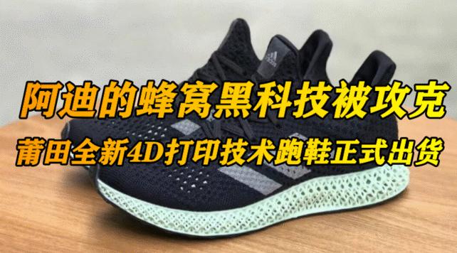 阿迪的蜂窝黑科技被攻克,莆田全新4D打印技术跑鞋正式出货