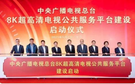 中央廣播電視總臺8K超高清電視公共服務平臺啟動建設