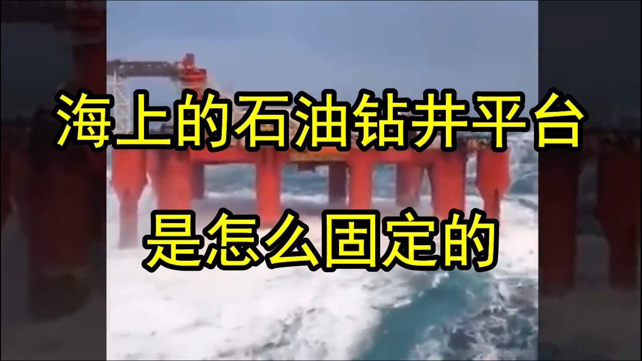 海上石油钻井平台如何抵抗风浪呢