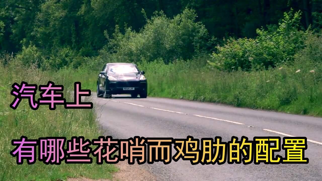 汽车上有哪些花哨而鸡肋的配置