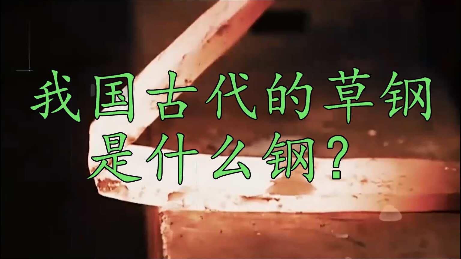 我国古代的草钢是什么钢?它又是怎么炼成的呢?