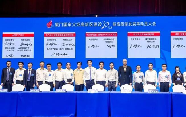 背靠广汽资本 中航锂电扩产厦门动力电池生产项目