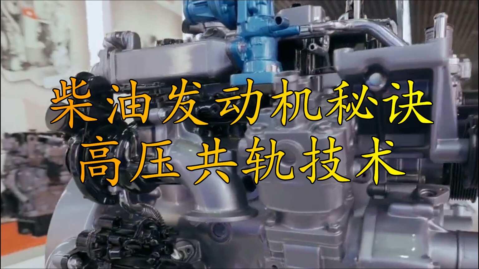 柴油发动机的秘密武器高压共轨技术,我国已攻克国外封锁技术