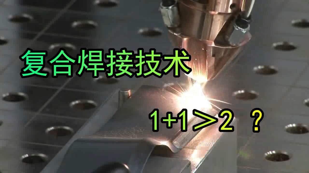 颠覆你的认知,复合焊接技术能做到
