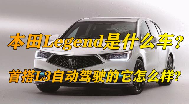 本田Legend是什么车?