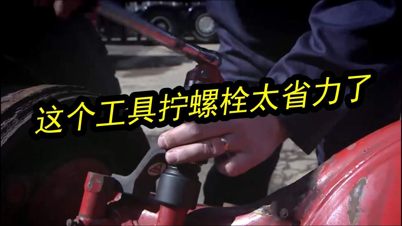第一次见这样的工具,拧螺栓太省力了