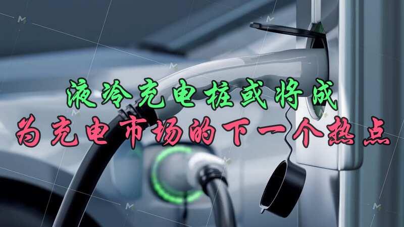 液冷充电桩或将成为充电市场的下一个热点