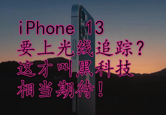 iPhone 13 要上光线追踪?这才叫黑科技,相当期待!