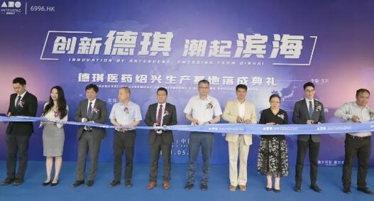 德琪医药绍兴生产基地落成,创建一体化的全产业链