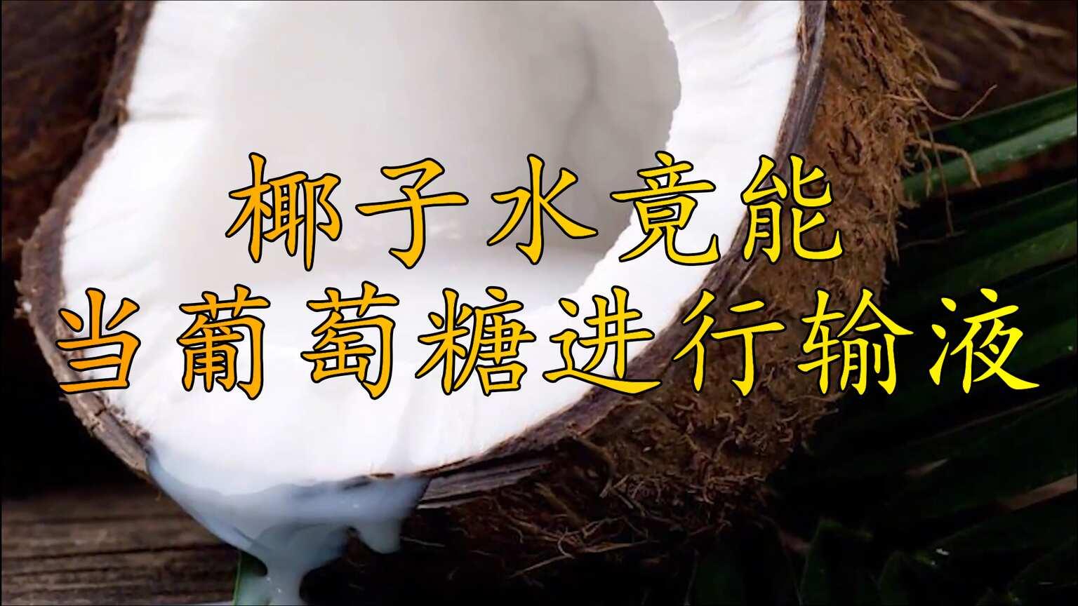 成龙电影取景于现实,椰子水竟然能当葡萄糖进行输液