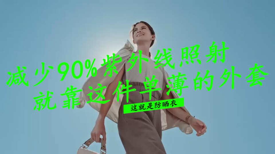 就靠这件单薄的外套,减少90%紫外线照射 这就是防晒衣