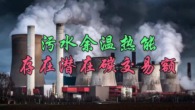 污水处理厂除了处理废水,碳减排发面也有作用是不是能参加碳交易