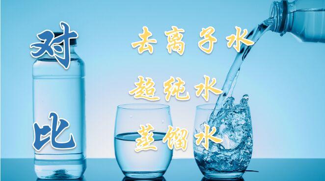 实验室用水大不同:蒸馏水、去离子水和超纯水有什么区别?