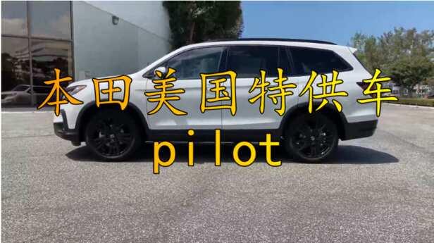 本田美国特供车pilot