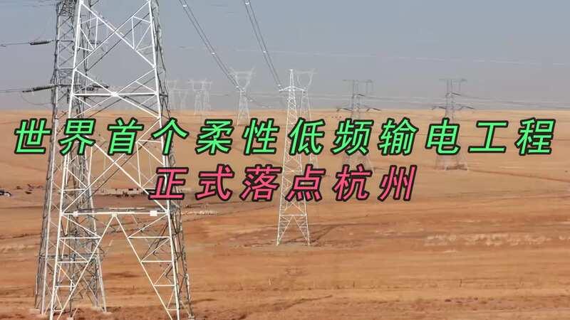 中远距离海上风电该如何把电力运输回陆地,柔性低频交流输电技术为何能担此重任?