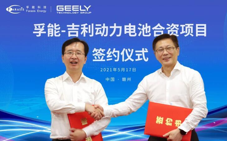 孚能科技与吉利签署合资协议 投建120GWh动力电池合资公司