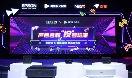 全场景家庭智慧影音来了!爱普生发布新一代激光3LCD旗舰投影机