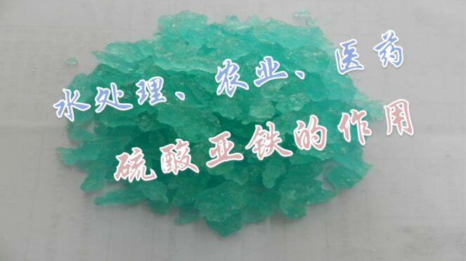 硫酸亚铁在水处理、农业、医药领域作用大不同