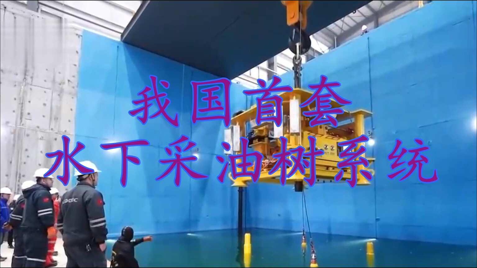 我国首套浅水水下采油树系统海试成功,预计下半年正式应用