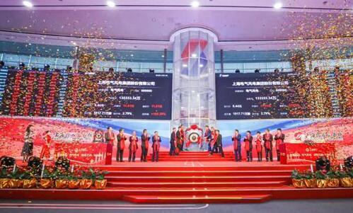 上海电气风电正式登陆科创板上市!氢能板块规模化上市之路或将开启