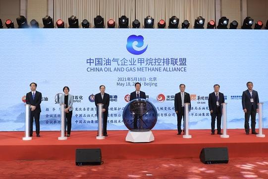 """中国油气企业甲烷控排联盟成立 搭建""""产运销""""一体甲烷管控平台"""