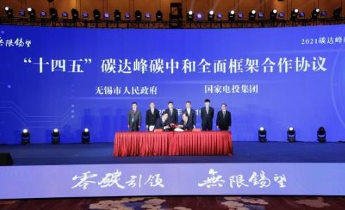 """天津市""""碳达峰、碳中和""""产业联盟正式揭牌 贡献中国力量"""