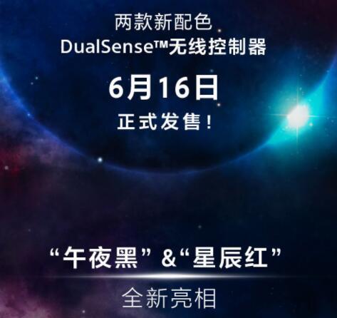 索尼两种配色的 DualSense 控制器 6 月 16 日在国内发售,价格500多元