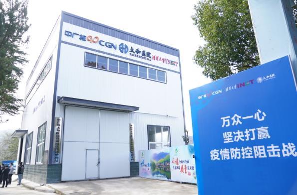 """中国首个""""电子束辐照处理医疗废水示范装置""""项目正式投入使用"""