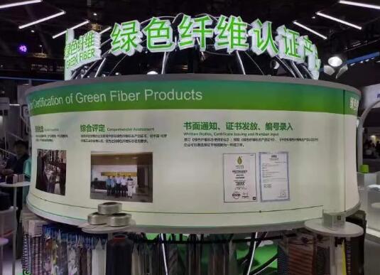 3家化纤企业新通过了绿色纤维认证,推动形成消费绿色纤维制品的潮流