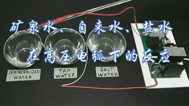 实验:矿泉水、自来水和盐水在高压电弧下的反应,都是电导率搞的鬼