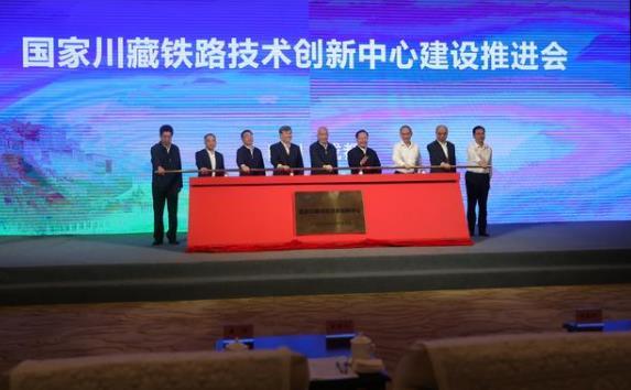國家川藏鐵路技術創新中心揭牌 打造鐵路科技創新高地