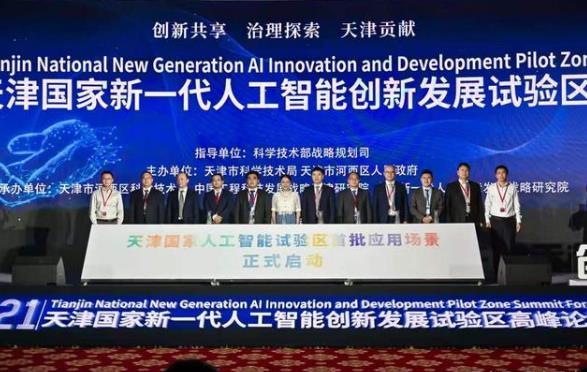 天津发布人工智能试验区十大典型应用场 打造先锋城市