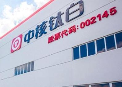 中核钛白拟定增募资70.91亿元 将建成世界级钛白粉生产基地