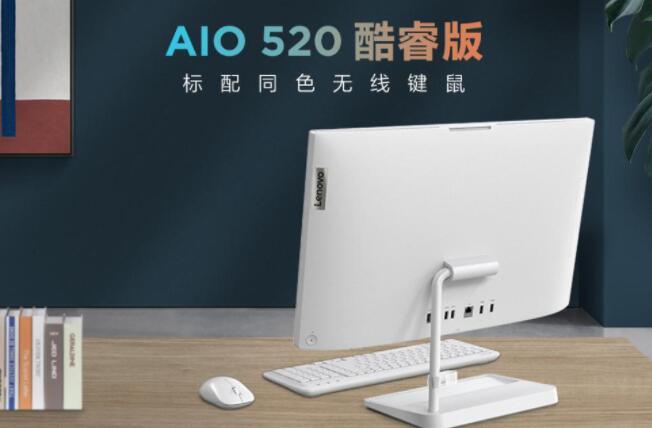 联想将发布 AIO 520 酷睿版一体机,配备 16GB 双通道内存