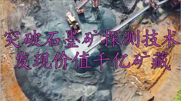 我国不断突破石墨矿探测技术,发现价值近千亿石墨矿