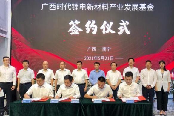 广西成立锂电新材料产业发展基金 完善新能源汽车产业链