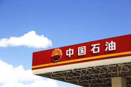 """中国石油又成立3家新研究所 由""""油气""""供应商向""""综合能源""""供应商转型"""