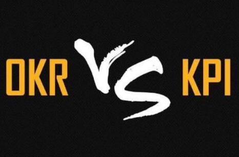 为何越来越多的企业开始抛弃KPI,选择OKR?