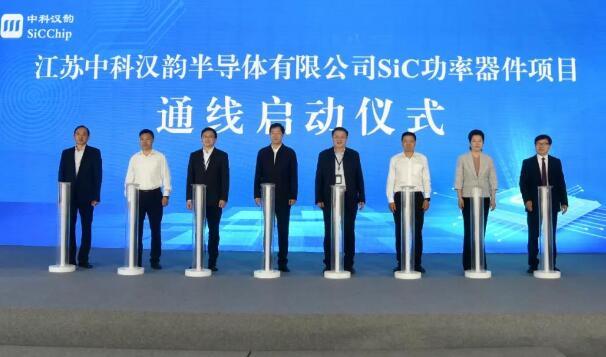 中科汉韵SiC功率器件项目举行通线仪式 将跻身第三代半导体SiC 芯片主要企业